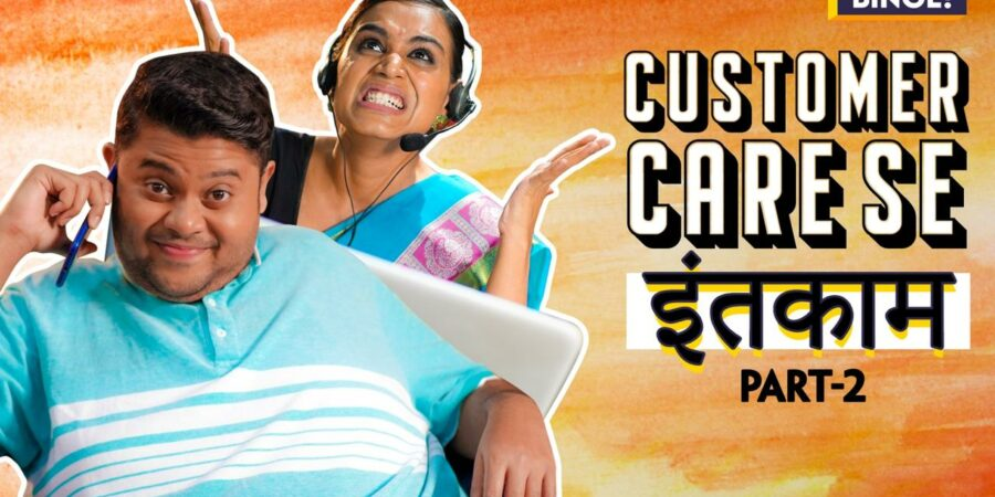 Why customer care Se Inteqam Part-2 is very famous and funny?