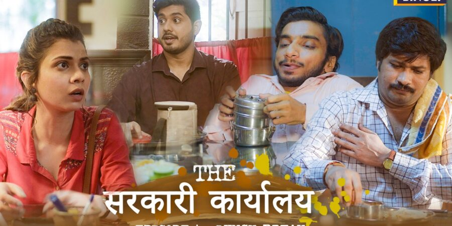 Watch the famous binge youtube channel and enjoy the web series